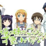 妹の日に見たいおすすめの『妹アニメ』を紹介する!