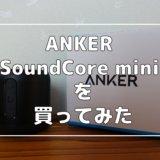 AnkerのBluetoothスピーカー『SoundCore mini』を買ったので簡単にレビューしてみる