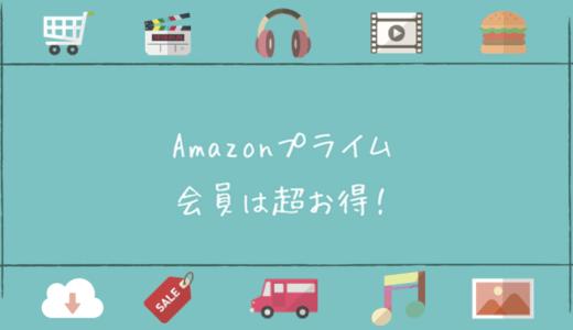 Amazonプライム会員は超お得!その理由をじっくり解説