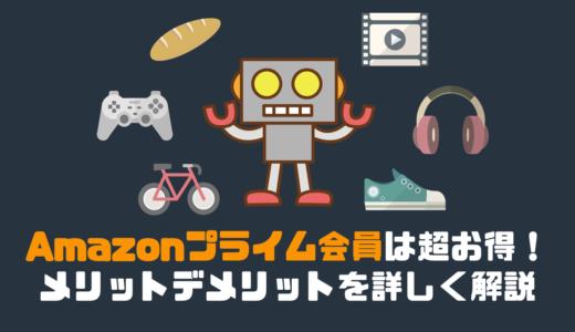 Amazonプライム会員は超お得!メリット・デメリットを詳しく解説