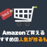 Amazonで買える おすすめの人生が捗るもの