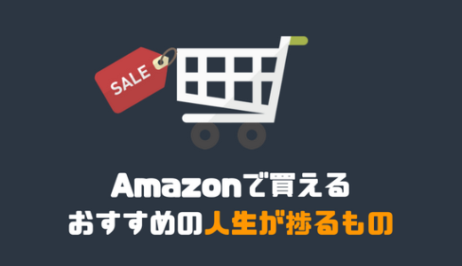 Amazonで買えるおすすめの人生が捗るものをまとめて紹介!