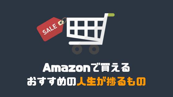 Amazonで買えるおすすめの捗るもの