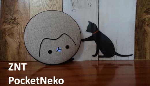 ZNT PocketNekoをレビュー!防水機能のついた可愛いにゃんこデザインのbluetoothスピーカー