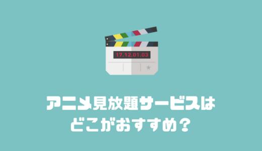 アニメ見放題サービスはどれがおすすめ?動画配信サービスを比較
