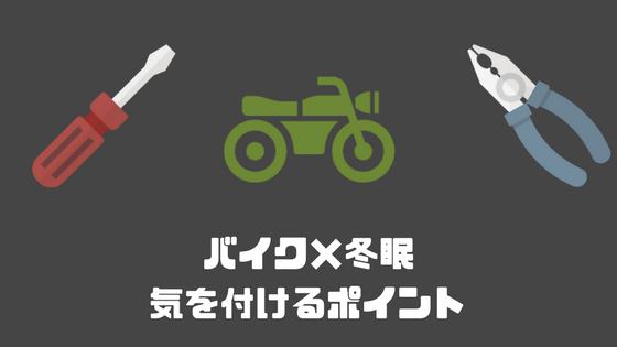 バイク×冬眠