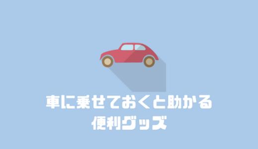 車内が快適になる「車に乗せておくと便利なグッズ」をまとめて紹介