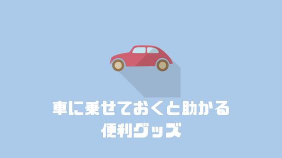 車便利グッズ