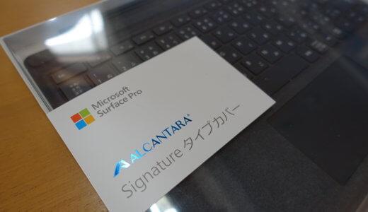 SurfaceProのタイプカバーでファンクションキーをロック/解除する方法
