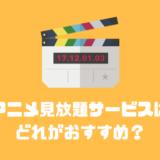 アニメ見放題サービスはどれがおすすめ?