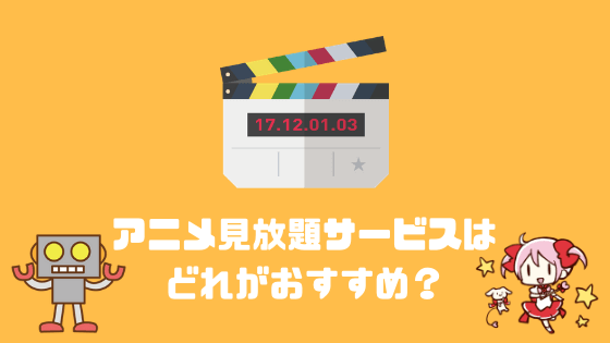 アニメ見放題サービスはどれがおすすめ?動画配信サービスを徹底比較!