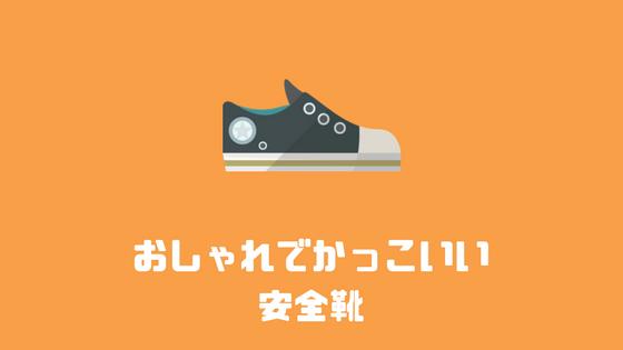 おしゃれでかっこいい安全靴