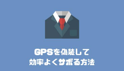 GPSを偽装して仕事を効率よくサボる方法