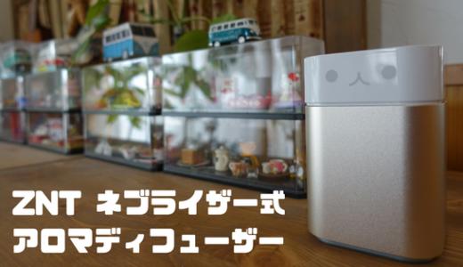 ZNT ネブライザー式アロマディフューザーをレビュー!水を使わない手入れの簡単なアロマディフューザー