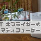 ZNT ネブライザー式アロマディフューザー
