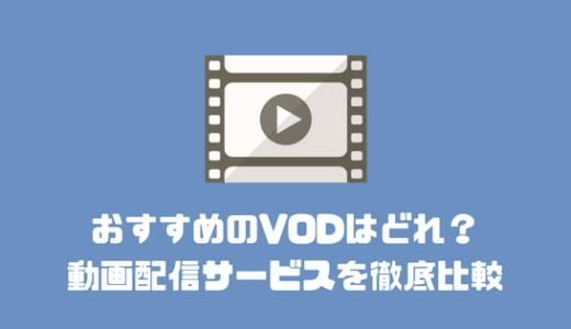 【どれがお得?】定額見放題のおすすめ動画配信サービス(VOD)を徹底比較!自分に合ったVODを選ぼう!