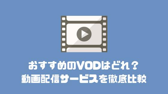 定額見放題のおすすめ動画配信サービス(VOD)を徹底比較!