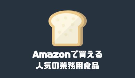 【とにかく安く、大量に!】Amazonで買えるおすすめの人気業務用食品を紹介します!