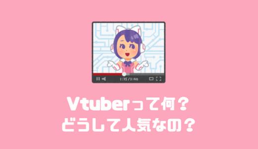 【人気上昇中!】バーチャルユーチューバー(Vtuber)っ何?なんで人気なの?