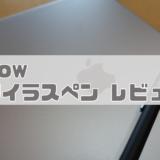 新型iPadProで格安にお絵かきするなら「aibow」の極細スタイラスペンがおすすめ!