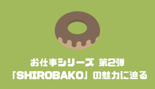 劇場版の製作も決定した人気テレビアニメ「SHIROBAKO」の魅力に迫る