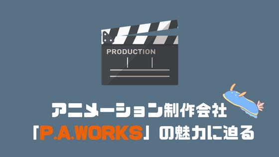 人気アニメーション制作会社「P.A.WORKS」の魅力に迫る