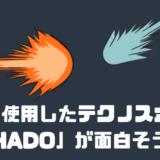 最新のAR技術を使ったテクノスポーツ「HADO」がめちゃくちゃ面白そう!