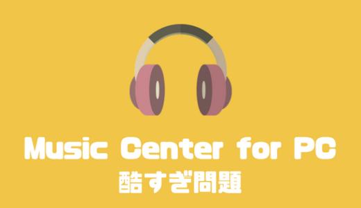 Music Center for PCが酷すぎる!楽曲管理ソフトはMusicBeeがおすすめ