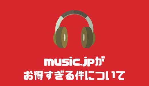 音楽をダウンロード購入するなら「music.jp」がおすすめ!