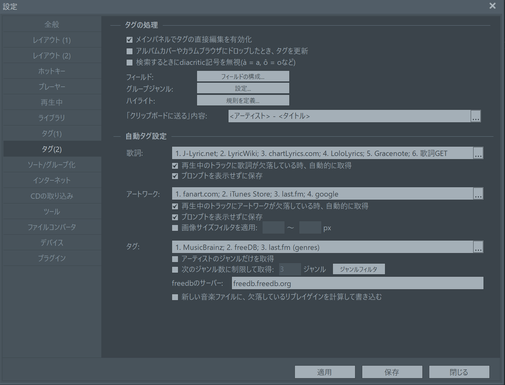 Music Center for PCが酷すぎる!楽曲管理ソフトはMusicBeeが