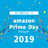 Amazonプライムデー2019が開催決定!おすすめの目玉商品やお得に楽しむ方法