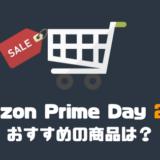 Amazonプライムデー2018が開催決定!おすすめの目玉商品は?