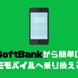 SoftBankから簡単に LINEモバイルへ乗り換える方法