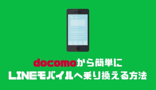 【簡単】docomoからLINEモバイルへ乗り換える方法
