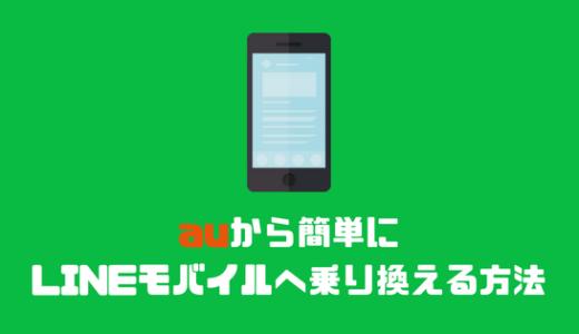 【簡単】auからLINEモバイルへ乗り換える方法