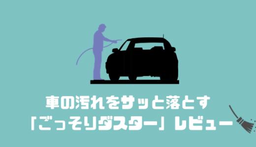 車の汚れをサッと落とす「ごっそりダスター」は控えめに言っても最高の洗車グッズでした[PR]
