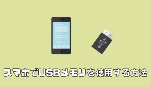 スマホやタブレットでUSBメモリを使用する方法