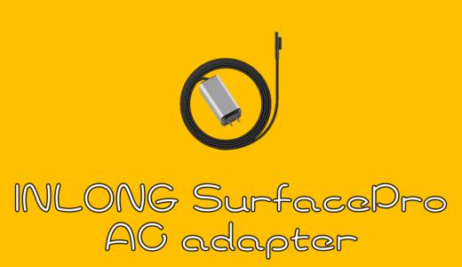 【INLONG 】SurfacePro用ACアダプターを購入したのでレビュー!