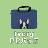Ivory PCインナーバッグ
