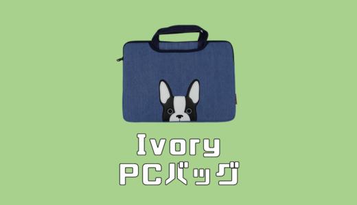 サーフェスプロ用にお洒落で可愛いPCバッグを購入しました。