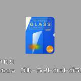 MS Factory ブルーライトカットガラスフィルム