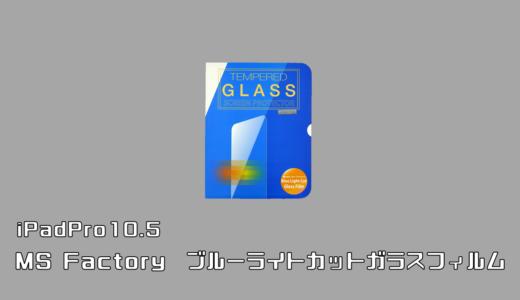 iPadPro10.5インチ用の「MS factory ブルーライトカットガラスフィルム」を簡単レビュー!
