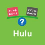 動画配信サービス Hulu(フールー)の口コミや評判はどう?メリット・デメリットまとめました!