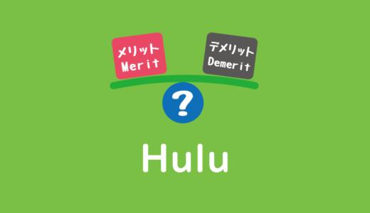 Hulu(フールー)のメリット・デメリットまとめ!口コミの評判はどう?