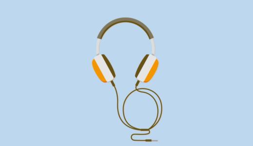 イヤホンが片耳しか聞こえない場合の原因と対処法について