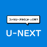 U-NEXTのファミリーアカウントを使うべき理由!正しい設定方法は?