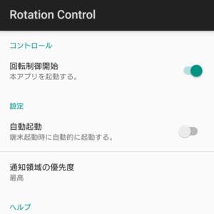 Rotation Control-1