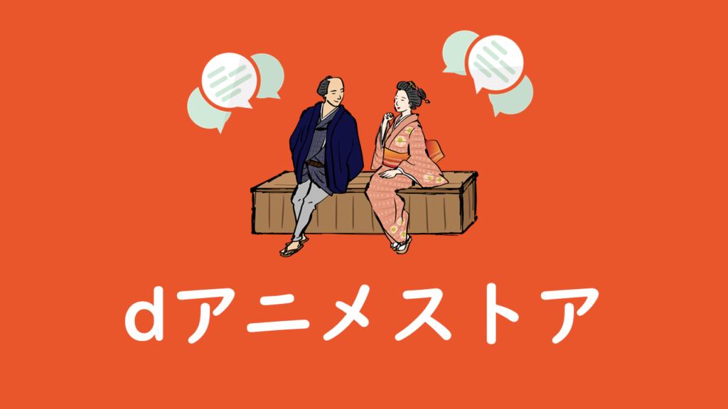 dアニメストア 口コミと評判