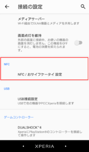 NFC おサイフケータイ 設定をタップする