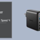QC3.0対応で急速充電が可能になったAnker PowerPort Speed 4 を簡単レビュー!